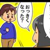 【4コマ】ぼくの成長