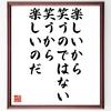小説家「和久峻三」の自分を変えるための名言など。小説家の言葉から座右の銘を見つけよう