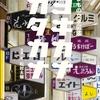 日本全国の町で集めたまちの文字図鑑第2弾カタカナ編