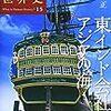 東インド会社とアジアの海(興亡の世界史15)