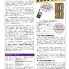 Akamatsu News 第6号