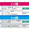 ♫9月・10月の演奏会情報♫