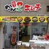 駒川商店街 かんさんキムチ