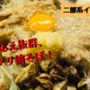 【新宿駅周辺】がっつり二郎系まぜそば!「ラーメン大 大久保店」を食レポ