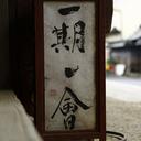 岡村和則のブログ