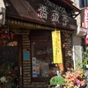 高円寺ランチ 昔ながらの洋食屋 薔薇亭 に行ってきた