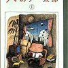 【読みたい】くまのプー太郎