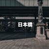 FUJIFILM X100Fを持って、日本三名橋の一つ「日本橋」界隈を撮り歩きしてきました