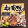 昼ごはん 食べてみました 山芋焼