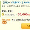 【ECナビ】EPARKからだリフレが5,500円分のポイント還元と高騰中!高騰している今予約だけでもしておくのがおすすめ