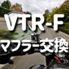 VTR-F(Fi) マフラー交換作業  (リアライズ アリアマフラー)
