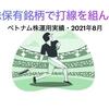 ベトナム株保有銘柄で打線を組んでみた【ベトナム株運用実績・2021年8月】