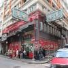 香港有名飲茶レストラン「蓮香楼」が閉店するのをやめた!?その真相は?