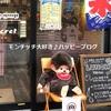 モンチッチカフェ【プラススクレート】へ行ってきました!その1