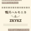 LIVE SCHEDULE August .2018(速報版)