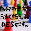 自分の要望をうまく伝えるためのDESCという手法をご存じだろうか