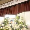 高松嘉弘さんの偲ぶ会に参加してきました。