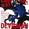 「CONTINUE Vol.51」にハル研究所特集が掲載!
