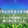 【国際恋愛】デーティング期間について思うこと(始まりと終わり?曖昧すぎじゃない?)