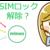 【初心者必見】mineo(マイネオ)に乗換えるときにSIMロック解除は必要?