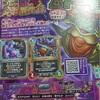 【ドラゴンクエストライバルズ】新魔王ムドー その他新カード