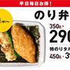 60円引き!のり弁当290円:ほっともっとで平日11時から15時:3/1~