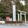旅の途中、椿大神社に寄る 前編:三重県鈴鹿市