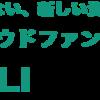 速報!:ASSECLI新案件の告知です!