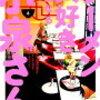 「ラーメン大好き小泉さん」6巻がおすすめ!あらすじ&面白い所は?