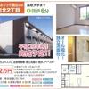 鳥取大学 アパート マンション 合格発表後のアパート探し!フィールグッド湖山 エル・オフィス