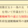 労働安全衛生法:難問解読No.8(平成25年第10問)