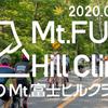 27日(日)に富士山で秋のMt.富士ヒルクライム 富士スバルライン交通規制あり