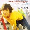 【ニュースな1曲(2021/2/15)】MajiでKoiする5秒前/広末涼子