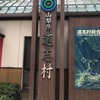 キャンプに行きました!➖道志村 花の森オートキャンピア➖