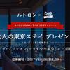 ザ・プリンス パークタワー東京の宿泊券が当たる DeNAトラベル×ルトロン