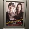 映画「ドクター・デスの遺産」@TOHOシネマズ上野。(2020.11.21土)