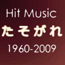 <たそがれ -Twilight->【なつかしの歌謡曲】昭和-平成ヒット・ミュージック