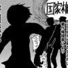 週刊マンガ感想2020年31号(8/1-8/7)