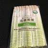 折り紙で箸袋