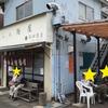 【小田原からも近いよ】湯河原の名物ラーメン店「飯田商店」に行ってきた。