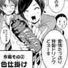 「さよなら私のクラマー」8話(新川直司)フットサル大会決勝へ