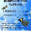 大田吹奏楽祭ウインターバンドフェスティバル