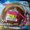 値引き イオン【ヤマザキ ワンピースパン ルフィの麦わらぼうしパン】