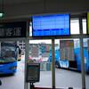 礁渓轉運站(バスセンター)