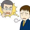 パワハラ上司の特徴と対策、仕返しや追い込むことは可能なのか?