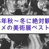 【2018年秋・冬の美術展】絶対おすすめの注目展覧会ベスト20!【見どころ・開催情報まとめ】