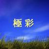 【麒麟がくる】鮮やかな戦国時代の始まり【感想】