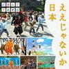 「にほんごであそぼ」天岩戸が開く古代日本風の演出。2017年4月の新曲『ひふみうた』