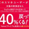<2020年2月>PayPayが全国の飲食店で40%還元!ヤフープレミアム会員は最大50%