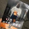 8/12 りさ子のガチ恋♡俳優沼